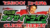 Yahoo!コラム 中山淳のオフサイドライン